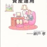 資産運用セミナー(講師:神戸孝氏)