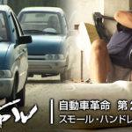 自動車革命 ~スモール・ハンドレッド 新たな挑戦者たち~