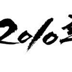 2010年マイベストソング(今年よく聴いた曲)
