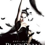 ブラック・スワン(映画)