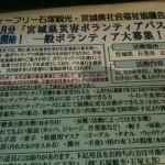宮城ボランティアツアー日記(その1)~茨城県水戸駅前のネットカフェより