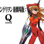 ヱヴァンゲリヲン新劇場版:Q  (ネタバレあり)