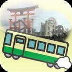 オリジナルiPhoneアプリ「路面電車でレッツらゴー(広島編)」