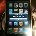 iPhoneエラー「SIMカードが挿入されていません」