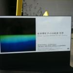 杉本博司 アートの起源/科学