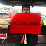 マツダスタジアムから「がんばれ!東日本」