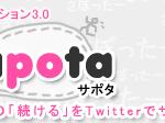 Sapota(3日坊主にならないサービス)