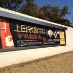 上田宗箇 武将茶人の世界展