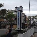 一ノ関駅前をブラタツヤ