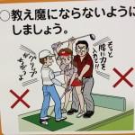ゴルフ練習場でのマナーを呼びかけるポスターが素晴らし過ぎる件について