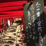 広島東照宮から仏舎利塔までブラタツヤ 〜人の人生は重荷を負いて遠き道をゆくが如し、急ぐべからず