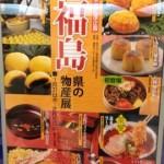 福島県の物産展