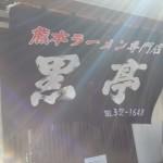 熊本市内をブラタツヤ(その2:グルメ編)