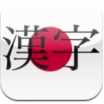 iPhoneアプリ最新作「Tell Me Kanji」リリースしました