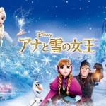 「アナと雪の女王」を観て思う ありのままに生きることの大切さと責任の重さ、そして真実の愛