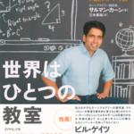 『世界はひとつの教室』を読んで、激動の時代を生き抜くために必要な教育を考える