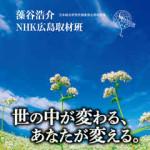 『里山資本主義 日本経済は「安心の原理」で動く』を読んで、未来の日本の進むべき道を考える