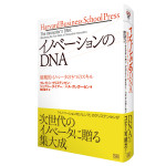 クリステンセンの『イノベーションのDNA』を読んで「異能ベーション」になろう!