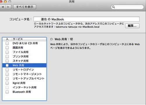 Web共有のチェックをはずす2014 08 17 11 41 02