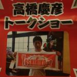 高橋慶彦さんが近所の祭りにやってきた