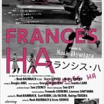 映画『フランシス・ハ』を見て、夢に向かって走ることの素晴らしさを思う