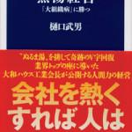 大和ハウス工業から学ぶ経営哲学〜『熱湯経営』『先の先を読め』を読んで