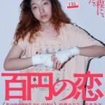 映画『百円の恋』を観て思う。負けたのは戦ったから。
