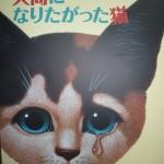 人間になりたがった猫 (劇団四季)
