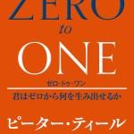 PayPal創業者ピーター・ティールの『ゼロ・トゥ・ワン』を読んで、ゼロから1を生みだすことの重要性を知る。