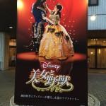 劇団四季『美女と野獣』広島公演を観てきました。