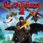 日本未公開の「ヒックとドラゴン2」をやっとDVDで観ました