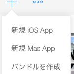 【 iTunes Connect 】 マイAppで「+ボタン」をクリックしたが、「バンドルの作成」だけで「新規iOSApp」という選択肢が出ないときの解決方法