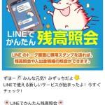 みずほ銀行の「LINEでかんたん残高照会サービス」をやってみました。