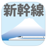第7弾iPhoneアプリ「新幹線でレッツらゴー(東海道山陽九州編)」をリリースしました