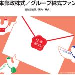 「日本郵政株式/グループ株式ファンド」の衝撃!