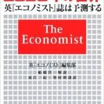 正月なので、たまには未来のことを考えてみよう〜『2050年の世界 英『エコノミスト』誌は予測する』を読んで