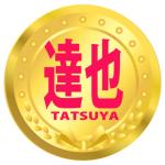 オリジナル暗号通貨 TATSUYAコインを発行しました。~Bitcoin2.0 誰もが通貨を発行できる世の中になってきた