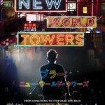 映画『ブラー ニュー・ワールド・タワーズ』を観て