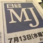 広島市内で日経MJ(日経流通新聞)が販売されているところ