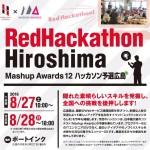 ハッカソン初体験 〜「レッドハッカソンひろしま~Mashup Awards2016ハッカソン予選広島」に参加しました