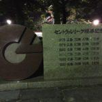 カープ25年ぶりの優勝おめでとう! 〜ちょっとした雑感