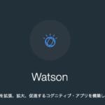 人工知能「ワトソン」に挑戦!〜ワトソンのAPIで自分の性格診断をやってみた