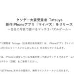 【ニュースリリース】クソゲー大賞受賞者 Tatsuya 新作iPhoneアプリ「マイパズ」をリリース