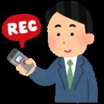 ボイスレコーダーに録音された内容を自動的にWordにおとせるか?