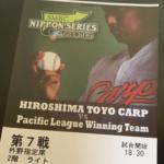 幻のチケット(2016日本シリーズ第7戦)