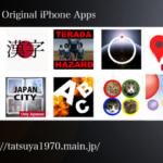Tatsuyaが作ったアプリの2016年ダウンロードランキング