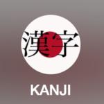LINEのチャットボット「KANJI」に新機能「写真から漢字を答える機能」を追加しました。