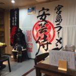 広島県廿日市のラーメン屋さん「安芸侍」