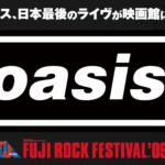映画『oasis FUJI ROCK FESTIVAL'09』を見て