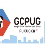 「Google Cloud Next '17 報告会@福岡」 の潜入レポート